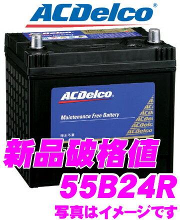 【4/18はP2倍】AC DELCO ACデルコ SMF55B24R 国産車用バッテリー 【46B24R 50B24R互換】 【メンテナンスフリー 2年4万km保証】画像