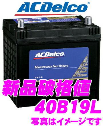 4/9〜4/16はエントリーで最大P38.5倍 ACDELCOACデルコSMF40B19L国産車用バッテリー 28B19L34