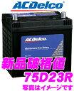 【2/25はP2倍】AC DELCO ACデルコ SMF75D23R 国産車用バッテ...