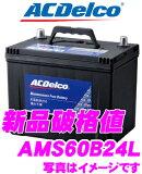 AC DELCO ACデルコ AMS60B24L充電制御車対応国産車用バッテリー【46B24L 50B24L 55B24L互換】【メンテナンスフリー 2年4万km保証】【通常のバッテリーの容量アップにも最適!】