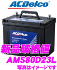AC DELCO ACデルコ AMS80D23L 充電制御車対応 国産車用バッテリー 【55D23L 65D23L 70D23L 75D23L互換】 【メンテナンスフリー 2年4万km保証】