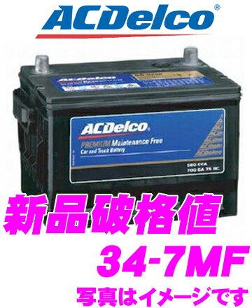 AC DELCO ACデルコ 34-7MF アメリカ車用バッテリー 【ビュイック クライスラー ダッジ ポンティア...