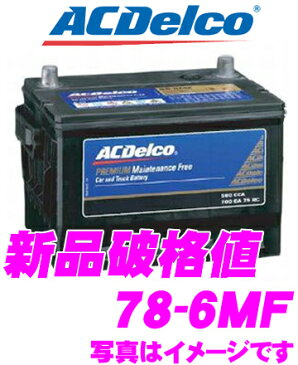 AC DELCO ACデルコ 78-6MF アメリカ車用バッテリー 【ビュイック シボレー クライスラー オールズモビル サターン ポンティアック等】
