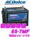 AC DELCO ACデルコ 65-7MF アメリカ車用バッテリー 【クライスラー ダッジ フォード リンカーン マーキュリー等】 - 16,381 円