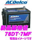 AC DELCO ACデルコ 78DT-7MF アメリカ車用バッテリー 【ハマー ビュイック キャデラック等】 - 14,000 円