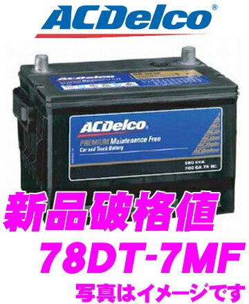 AC DELCO ACデルコ 78DT-7MF アメリカ車用バッテリー