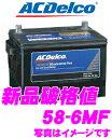 AC DELCO ACデルコ 58-6MFアメリカ車用バッテリー【クライスラー フォード マーキュリー等】 - 10,289 円