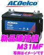 【本商品エントリーでポイント5倍!!】AC DELCO ACデルコ M31MF Voyager マリン用ディープサイクルメンテナンスフリーバッテリー