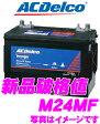 【本商品エントリーでポイント5倍!!】AC DELCO ACデルコ M24MF Voyager マリン用ディープサイクルメンテナンスフリーバッテリー