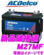 【本商品エントリーでポイント7倍!!】AC DELCO ACデルコ M27MF Voyager マリン用ディープサイクルメンテナンスフリーバッテリー