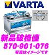【本商品エントリーでポイント7倍!!】VARTA バルタ(ファルタ) 570-901-076 スタートストッププラス欧州車用AGMバッテリー【ショートコードE39 278×175×190mm 760CCA ACDELCO 20-72互換 W176 W169 W246 W204 A1(8X1)A3(8VA) Z4(E89)MINI(R56)】