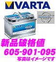 VARTA バルタ(ファルタ) 605-901-095 スタートストッププラス 欧州車用AGMバッテリー 【ショートコードH15 393×175×190mm 950CCA AC DELCO 20-110等に互換】 - 33,170 円