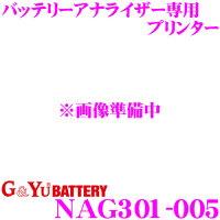 G&Yu NAG301-005 バッテリーアナライザー専用 プリンター
