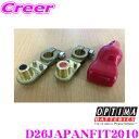 OPTIMA オプティマ D26JAPANFIT2010 120D26用 延長ターミナル