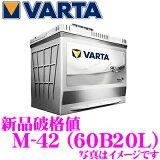 【本商品エントリーでポイント8倍!】VARTA バルタ(ファルタ) M-42(60B20L) シルバーダイナミック 国産車用バッテリー