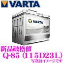 VARTA バルタ(ファルタ) Q-85(115D23L) シルバーダイナミック 国産車用バッテリー 【メーカー保証3年】 - 12,020 円