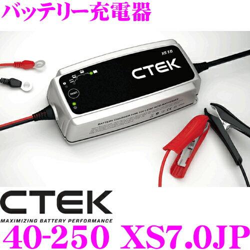 4/9〜4/16はエントリーで最大P38.5倍 TCLCTEK40-250XS7.0JPバッテリー充電器7ステップで車載のまま