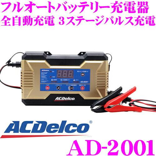 4/9〜4/16はエントリーで最大P38.5倍 ACDELCOACデルコAD-2001フルオートバッテリー充電器全自動充電3ス