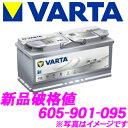 VARTA バルタ(ファルタ) 605-901-095 シルバーダイナミック AGM 欧州車用AGMバッテリー 端子タイプ:RH 【ショートコードH15 393×175×190mm 950CCA AC DELCO 20-110等に互換】 - 33,170 円