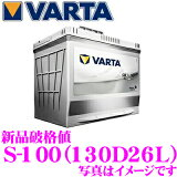 【5/18はP2倍】VARTA バルタ(ファルタ) S-100(130D26L) シルバーダイナミック 国産車用バッテリー 【メーカー保証3年】【旧品番:S-95】