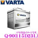VARTA バルタ(ファルタ) Q-90(115D23L)シルバーダイナミック 国産車用バッテリー【メーカー保証3年】