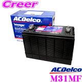 【廃バッテリー無料回収】AC DELCO ACデルコ M31MF Voyagerマリン用ディープサイクルメンテナンスフリーバッテリー