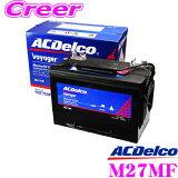 【5/18はP2倍】【廃バッテリー無料回収】 AC DELCO ACデルコ M27MF Voyager マリン用ディープサイクルメンテナンスフリーバッテリー