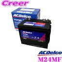 【廃バッテリー無料回収】 AC DELCO ACデルコ M24MF Voyager マリン用ディープサイクルメンテナンスフリーバッテリー