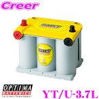 【廃バッテリー無料回収】 OPTIMA オプティマイエロートップバッテリー YTU-3.7L(YT925U) 【YELLOW TOP R(サイド付デュアル)端子】 【ハイトアダプター付!】