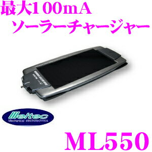 5/9-5/16はP2倍 大自工業MeltecML550ソーラーバッテリー充電器 充電電流100mA  太陽光で補充電バッテリ