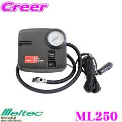 大自工業 Meltec ML250 エアーコンプレッサー 【シガーライターから電源がとれる簡単タイプ!!簡単にタイヤの空気補充ができます!!】