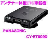 【本商品エントリーでポイント7倍!】パナソニック CY-ET809D アンテナ一体型ETC車載器