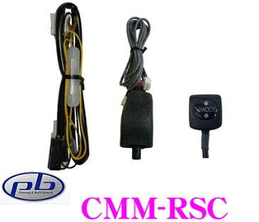 pb ピービー CMM-RSC メルセデスベンツ用テレビキャンセラーCMM-MBH8オプションパーツ RSコントローラー