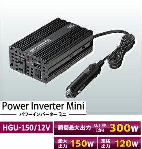 【当店在庫あり即納!!】【カードOK!!】セルスター★HGU-150/12V USB端子付きDC12V→AC100Vイン...