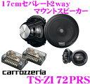 カロッツェリア TS-Z172PRS 17cmセパレート2way車載用埋め込みスピーカー