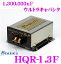 Braims ブレイムス HQR-1.3F 大容量1.3ファラド小型軽量 ウルトラミニキャパシタ