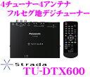 【送料無料!!カードOK!!】パナソニック★Panasonicストラーダ TU-DTX600 4チューナー4アンテナ...