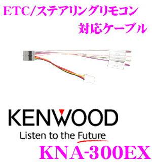 ケンウッド KNA-300EXMDV-Z904W/MDV-Z904/MDV-Z704W/MDV-Z704等用ETC/ステアリングリモコン対応ケーブル