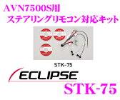 イクリプス STK-75 AVN7500S用 ステアリングリモコンアダプター