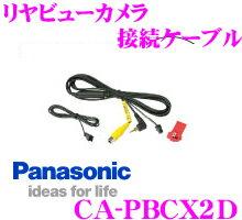 【在庫あり即納!!カードOK!!】パナソニックゴリラ用オプション CA-PBCX2D リヤビューカメラ接続...