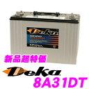 Deka 大容量AGMバッテリー 8A31DT 【キャンピングカー/オーディオ用サブバッテリーに最適!】