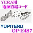 【本商品エントリーでポイント5倍!!】ユピテル OP-E487 YERA用電源直結コード