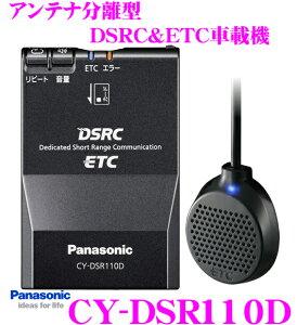 CY-DSR110D