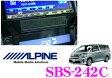 アルパイン SBS-242C アルファード/ヴェルファイア用 パーフェクトフィットLED-X088V-AV専用 埋め込みセンタースピーカー