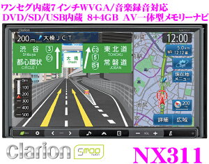 【在庫あり即納!!送料無料!!カードOK!!】クラリオン★SmooNAVI NX311 ワンセグチューナー/7.0イ...