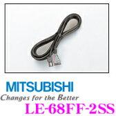 三菱電機 LE-68FF-2SS EP-4011DSB用接続ケーブル