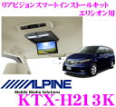 アルパイン KTX-H213K リアビジョンスマートインストールキッ...