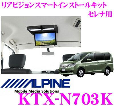 アルパイン KTX-N703K リアビジョンスマートインストールキット 【C26セレナ(H22/12〜現在 サンル...