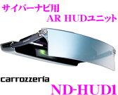 カロッツェリア ND-HUD1 サイバーナビ用AR HUDユニット 【AVIC-VH99/VH99CS/ZH99/ZH99CS/バージョンアップ済のAVIC-VH09CS/VH09/ZH09CS/ZH09対応】