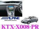 アルパイン KTX-X008-PR VIE-X008用パーフェクトフィット 【トヨタ・プリウス(H23/12〜)専用/ステアリングスイッチ用ハーネス付属】
